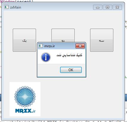 استفاده از کلیدها و طریقه اتصال کلیدها به متدها در محیط برنامه نویسی Qt creator