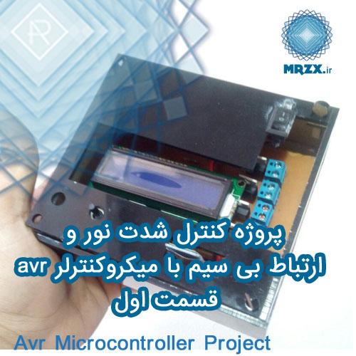 پروژه کنترل شدت نور و ارتباط بی سیم با میکروکنترلر avr - قسمت اول