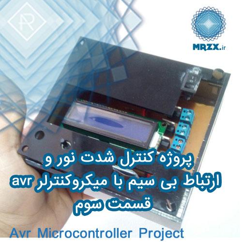 پروژه کنترل شدت نور و ارتباط بی سیم با میکروکنترلر avr - قسمت سوم