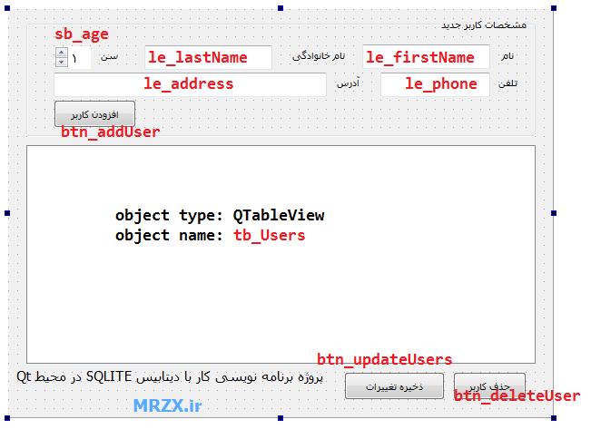 طراحی رابط کاربری برنامه کار با دیتا بیس sqlite در محیط Qt