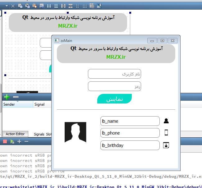 آموزش برنامه نویسی شیکه در کیوتی رابط کاربری و استایل شیت