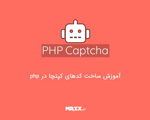 آموزش ساخت کدهای کپتچا در php