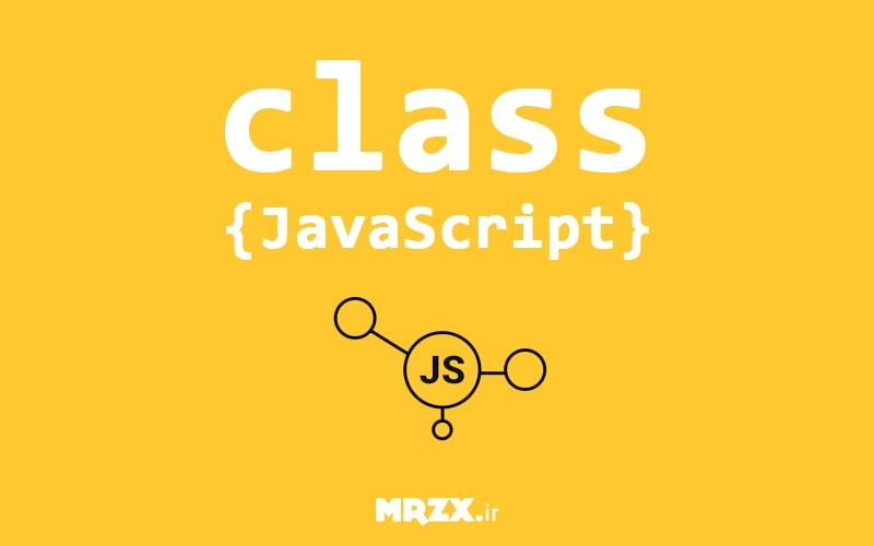 کلاس و برنامه نویسی شی گرا در جاوا اسکریپت