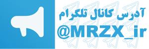 آدرس کانال تلگرام وب سایت رضا احمدی