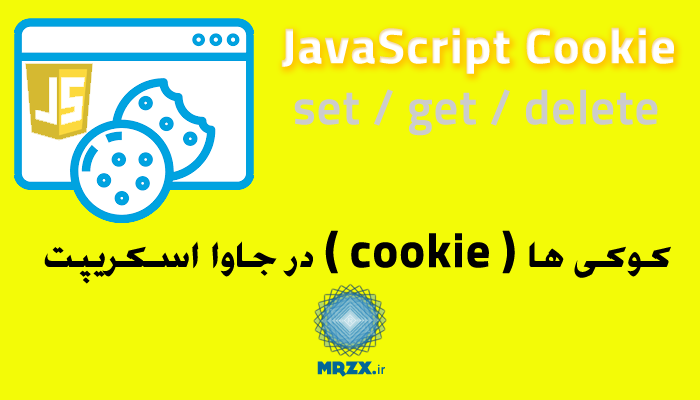 کوکی ها ( cookie ) در جاوا اسکریپت