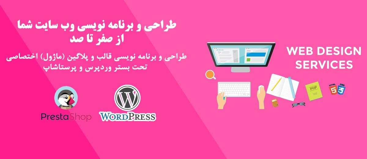 طراحی و برنامه نویسی وب سایت های فروشگاهی ، شرکتی ، شخصی و ...